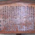 伊東甲子太郎外殉難の地 説明板