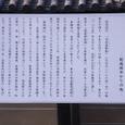 太鼓楼の説明板