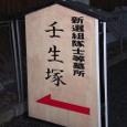 壬生塚の看板