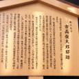 古高俊太郎邸跡の説明板