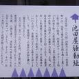 池田屋騒動の説明板