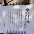 三条大橋擬宝珠刀傷跡の説明板